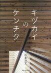 【新品】キヅカイのケンチク 杉本洋文/著