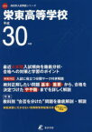 【新品】【本】栄東高等学校 30年度用