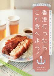 【新品】【本】香港行ったらこれ食べよう! 地元っ子、旅のリピーターに聞きました。 清水真理子/著