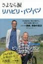【新品】【本】さよなら涙 リハビリ・バンバン ビリー・バンバン/著