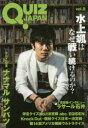 【新品】【本】QUIZ JAPAN 古今東西のクイズを網羅するクイズカルチャーブック vol.8 水上颯/ナナマルサンバツ セブンデイズウォー/著・編