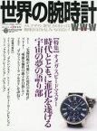 【新品】【本】世界の腕時計 No.133 〈特集〉オメガ・スピードマスター 時代とともに進化を遂げる宇宙の夢の語り部