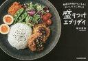 【新品】【本】盛りつけエブリデイ普通の料理がセンスよくおいしそうに見える植木俊裕/著