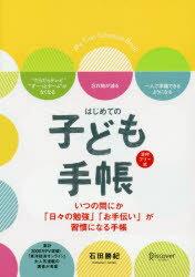 【新品】【本】はじめての子ども手帳日付フリー式石田勝紀著
