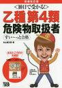 【新品】乙種第4類危険物取扱者すい〜っと合格 10日で受かる! 本山健次郎/著