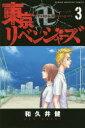 【新品】【本】東京卍リベンジャーズ 3 和久井健/著