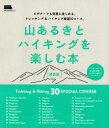 【新品】【本】山あるきとハイキングを楽しむ本 関西版