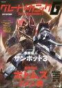 【新品】【本】グレートメカニックG 2017AUTUMN 装甲騎兵ボトムズ クメン編/無敵超人ザンボット3