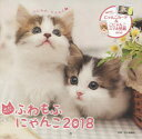 【新品】【本】カレンダー '18 ふわもふにゃんこ 五十嵐 健太 写真...
