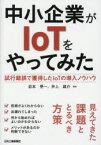 中小企業がIoTをやってみた 試行錯誤で獲得したIoTの導入ノウハウ 岩本晃一/編著 井上雄介/編著