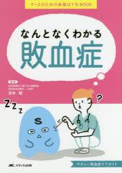 【新品】【本】なんとなくわかる敗血症 ナースのための疾患はてなBOOK やさしい敗血症ケアガイド 吉本昭/著