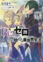 新品本Re:ゼロから始める異世界生活 14 長月達平著