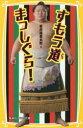 【新品】【本】すもう道まっしぐら! 豪栄道豪太郎/著