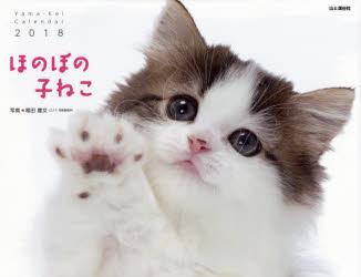 【新品】【本】カレンダー '18 ほのぼの子ねこ 福田 豊文 写真
