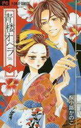 【新品】【本】青楼オペラ 7 桜小路かのこ/著