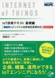 【新品】【本】IoT技術テキスト 〈MCPC IoTシステム技術検定基礎対応〉公式ガイド 基礎編 岡崎正一/監修