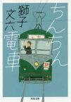 【新品】【本】ちんちん電車 新装版 獅子文六/著