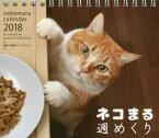 【新品】【本】カレンダー '18 ネコまる週めくり ネコまる編集部 写真