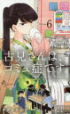 【新品】【本】古見さんは、コミュ症です。 Volume6 オダトモヒト/著
