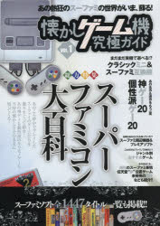 【新品】【本】懐かしゲーム機究極ガイド VOL.1 総力特集スーパーファミコン大百科 スーファミの世界がいま、蘇る!!発売ソフト全1447タイトルも掲載!
