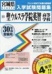 【新品】【本】聖ウルスラ学院英智高等学校 30年春受験用