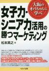 【新品】【本】女子力・シニア力活用の勝つマーケティング 大阪のオバちゃんに学べ 松本英之/著