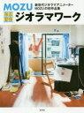 【新品】【本】MOZU超絶精密ジオラマワーク ART WORK OF DIORAMA & STOP MOTION ANIMATION MOZU/著