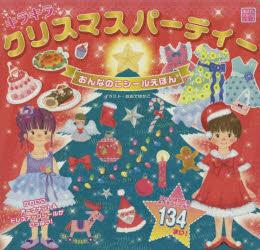【新品】【本】おんなのこシールえほんキラキラクリスマスパーティ おおでゆかこ/イラスト