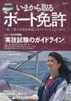 【新品】【本】いまから取るボート免許 一級・二級小型船舶操縦士ガイドブック 2017−2018