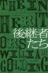 【新品】【本】後継者たち ウィリアム・ゴールディング/著 小川和夫/訳