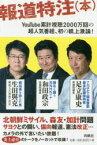 【新品】【本】報道特注〈本〉 生田與克/著 和田政宗/著 足立康史/著
