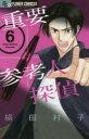 【新品】【本】重要参考人探偵 6 絹田村子/著