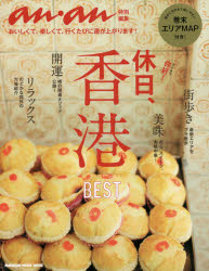 【新品】【本】休日、香港 BEST