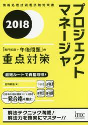【新品】【本】プロジェクトマネージャ「専門知識+午後問題」の重点対策 2018 庄司敏浩/著
