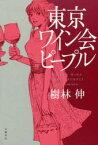 【新品】【本】東京ワイン会ピープル 樹林伸/著