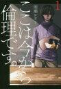 【新品】【本】ここは今から倫理です。 Volume1 雨瀬シオリ/著