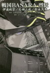 【新品】【本】戦国BASARA烈伝 伊達政宗/石田三成/松永久秀 吉原基貴/〔ほか〕漫画 カプコン/原作 山本真/監修