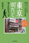 【新品】【本】東京街かどタイムトリップ 23区にいまだ残る懐かしくも奇妙な景観 岡田英之/著