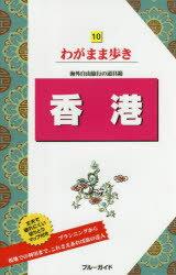 【新品】【本】香港