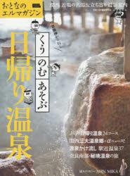 【新品】【本】京阪神から行くくう・のむ・あそぶ日帰り温泉 関西近場の名湯&立ち寄り最新案内