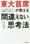 【新品】【本】東大首席が教える「間違えない」思考法 人生の選択を左右する「俯瞰力」の磨き方 山口真由/著