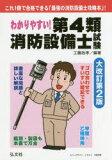 わかりやすい!第4類消防設備士試験 工藤政孝/編著