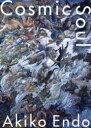 【新品】【本】Cosmic Soul 遠藤彰子/著 武蔵野美術大学美術館・図書館/編