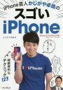 【新品】【本】iPhone芸人かじがや卓哉のスゴいiPhone 超絶便利なテクニック123 かじがや卓哉/著
