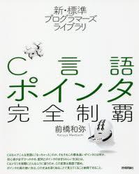 C言語ポインタ完全制覇 前橋和弥/著
