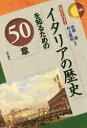 【新品】【本】イタリアの歴史を知るための50章 高橋進/編著 村上義和/編著
