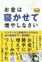 【新品】【本】お金は寝かせて増やしなさい 水瀬ケンイチ/著