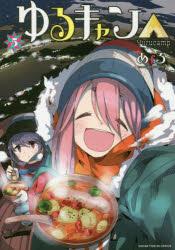 本・雑誌・コミック, その他  highschool girls go yurucamp in nature! 5 f