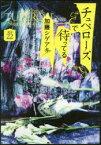 【新品】【本】チュベローズで待ってる AGE22 加藤シゲアキ/著