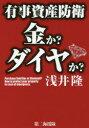 【新品】【本】有事資産防衛 金か?ダイヤか? 浅井隆/著
